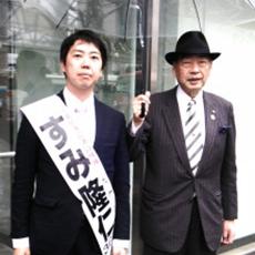 後援会最高顧問のうすい日出男先生と駅頭