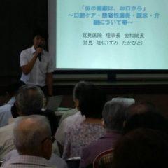 社会福祉協議会の講師で介護の講演