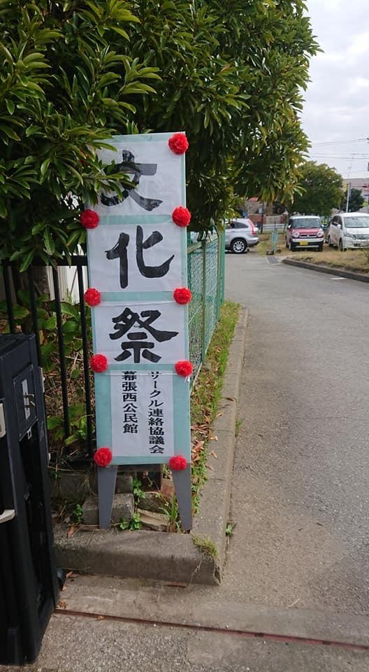幕張西公民館の文化祭に参加しました。