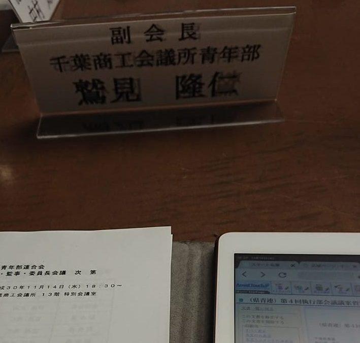 本日は、千葉県商工会議所青年部連合会の執行部会議に参加しました😀