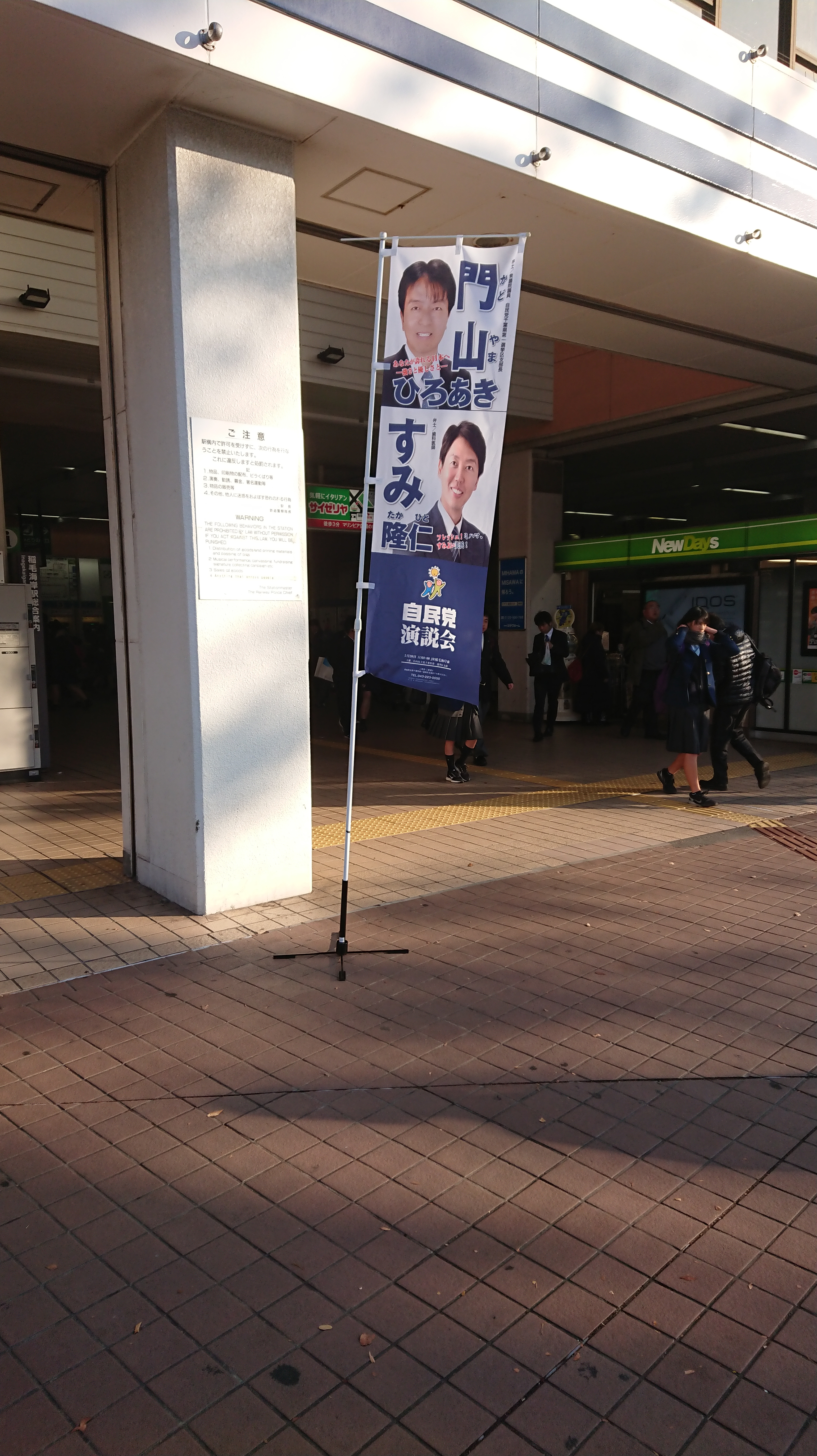 稲毛海岸駅より、ご挨拶😁
