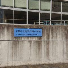 海浜打瀬小学校の就学児検診をしました。