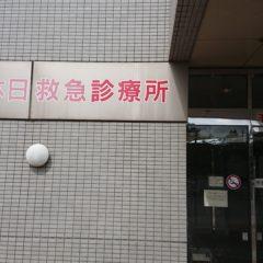 千葉市保健所にて休日歯科診療に従事