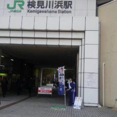 検見川浜駅より朝のご挨拶✨