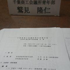 千葉県商工会議所青年部連合会