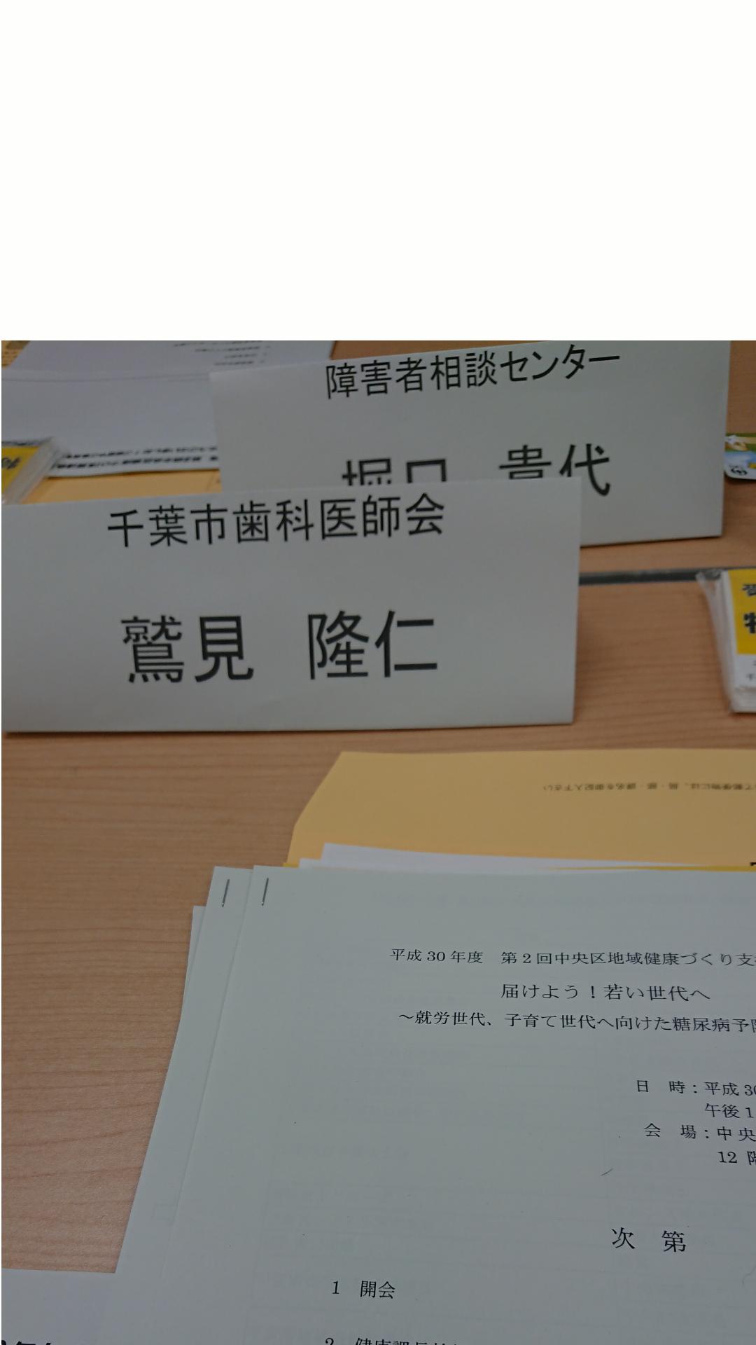 千葉市の地域健康づくり支援連絡会に出席しております。