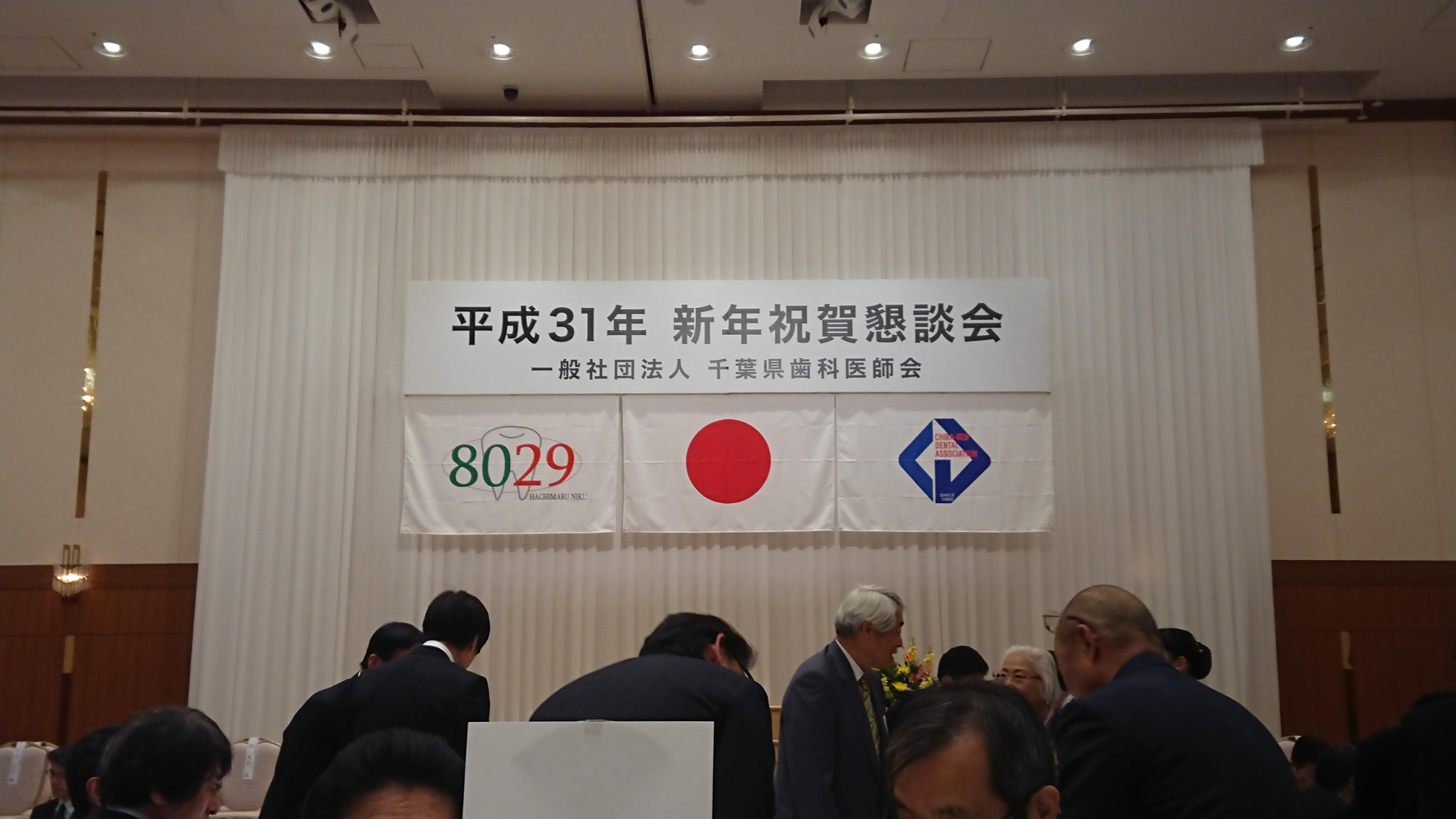 平成31年度 千葉県歯科医師会 新年会