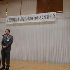 千葉県理容生活衛生協同組合中央支部新年会に参加✨
