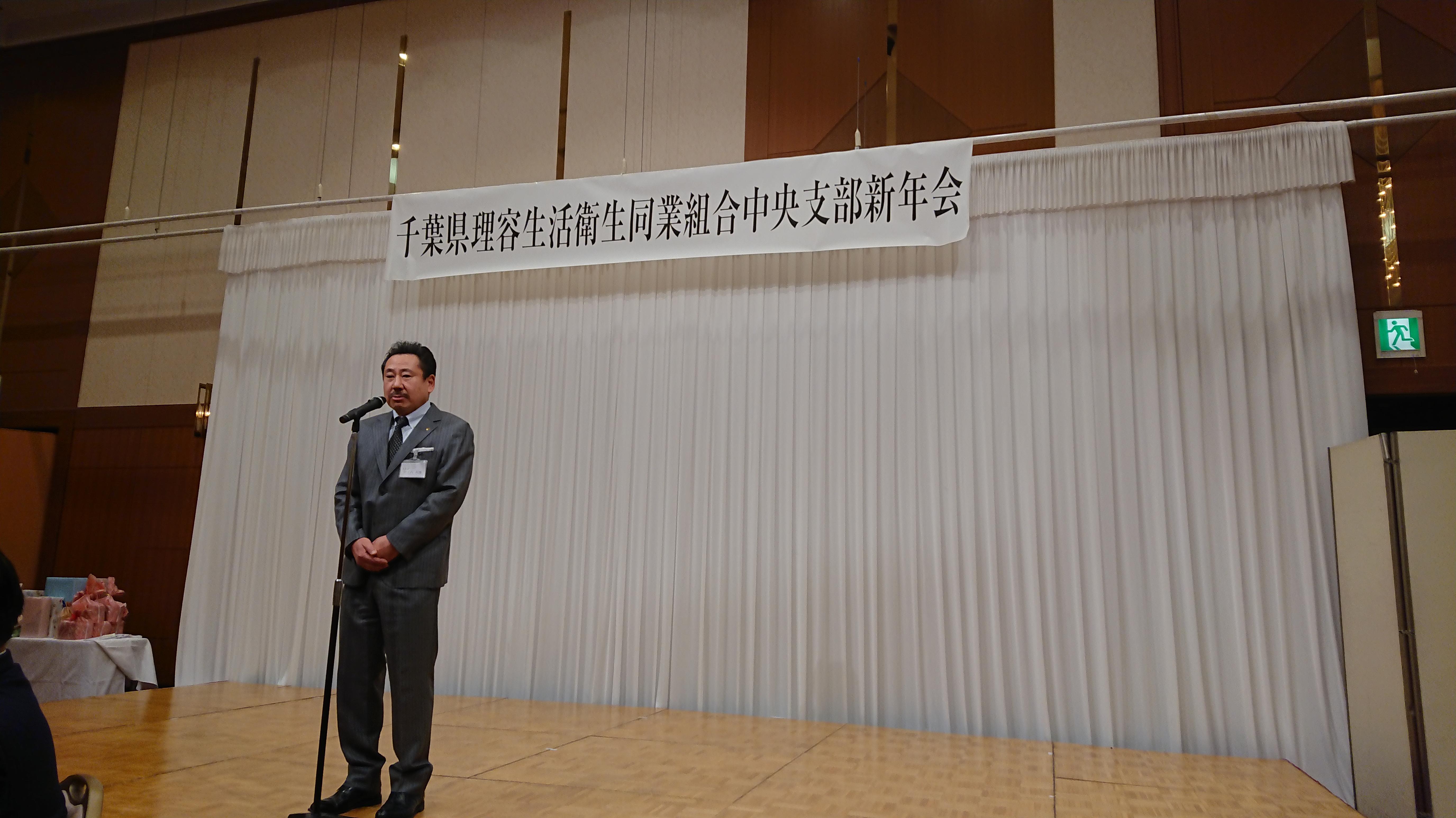千葉県理容生活衛生協同組合中央支部新年会
