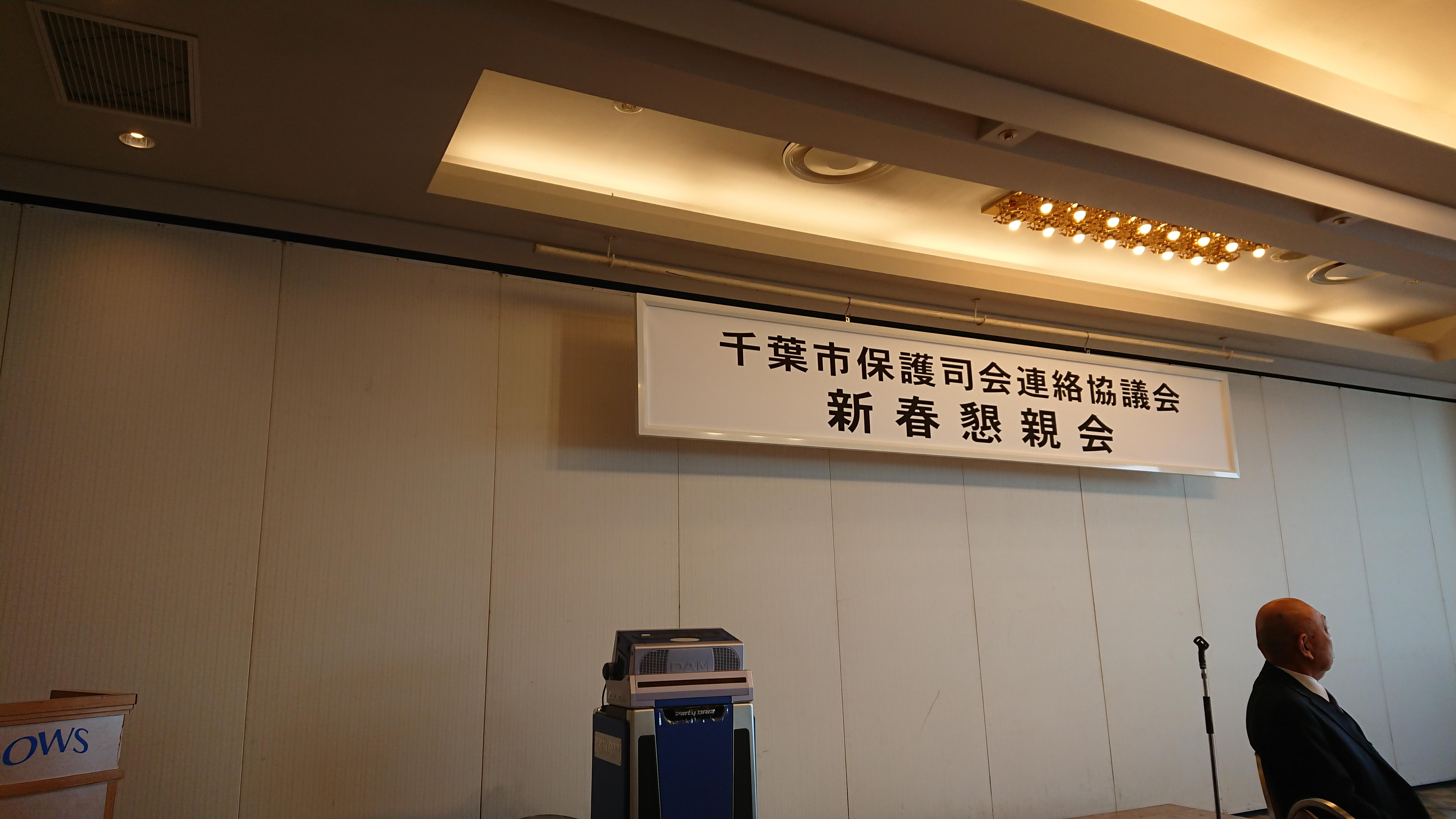 千葉市保護司会新年会✨