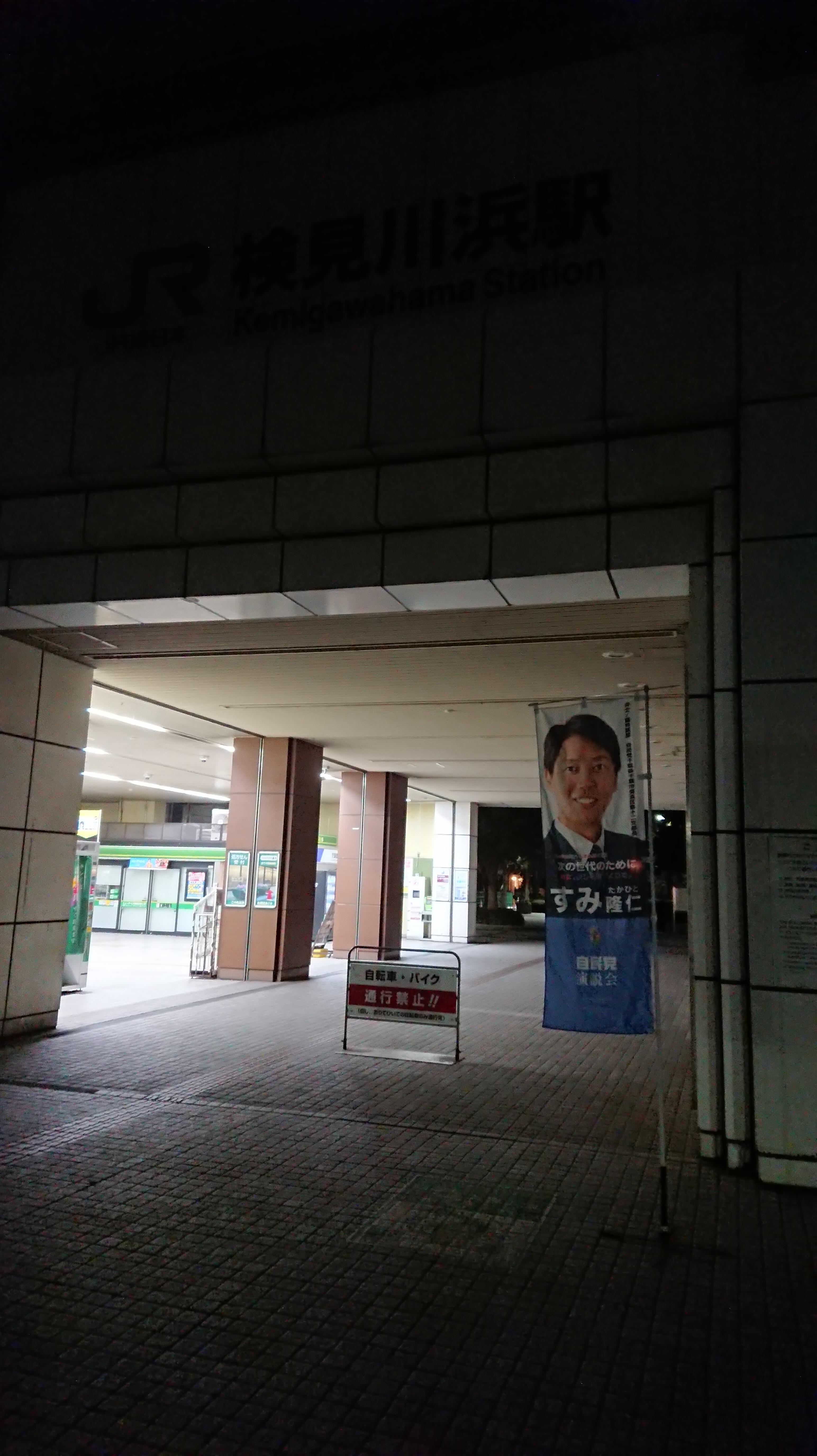 毎朝のご挨拶を検見川浜駅より☀️