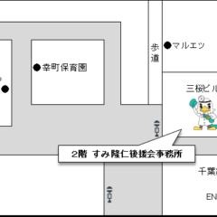 2月16日(土)14時~ 事務所開きのお知らせ