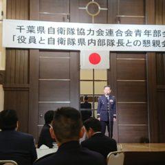 千葉県自衛隊協力会連合会青年部会に役員として参加✨