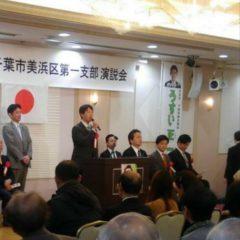 臼井正一先生の演説会に参加✨