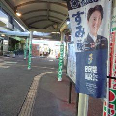 稲毛駅より