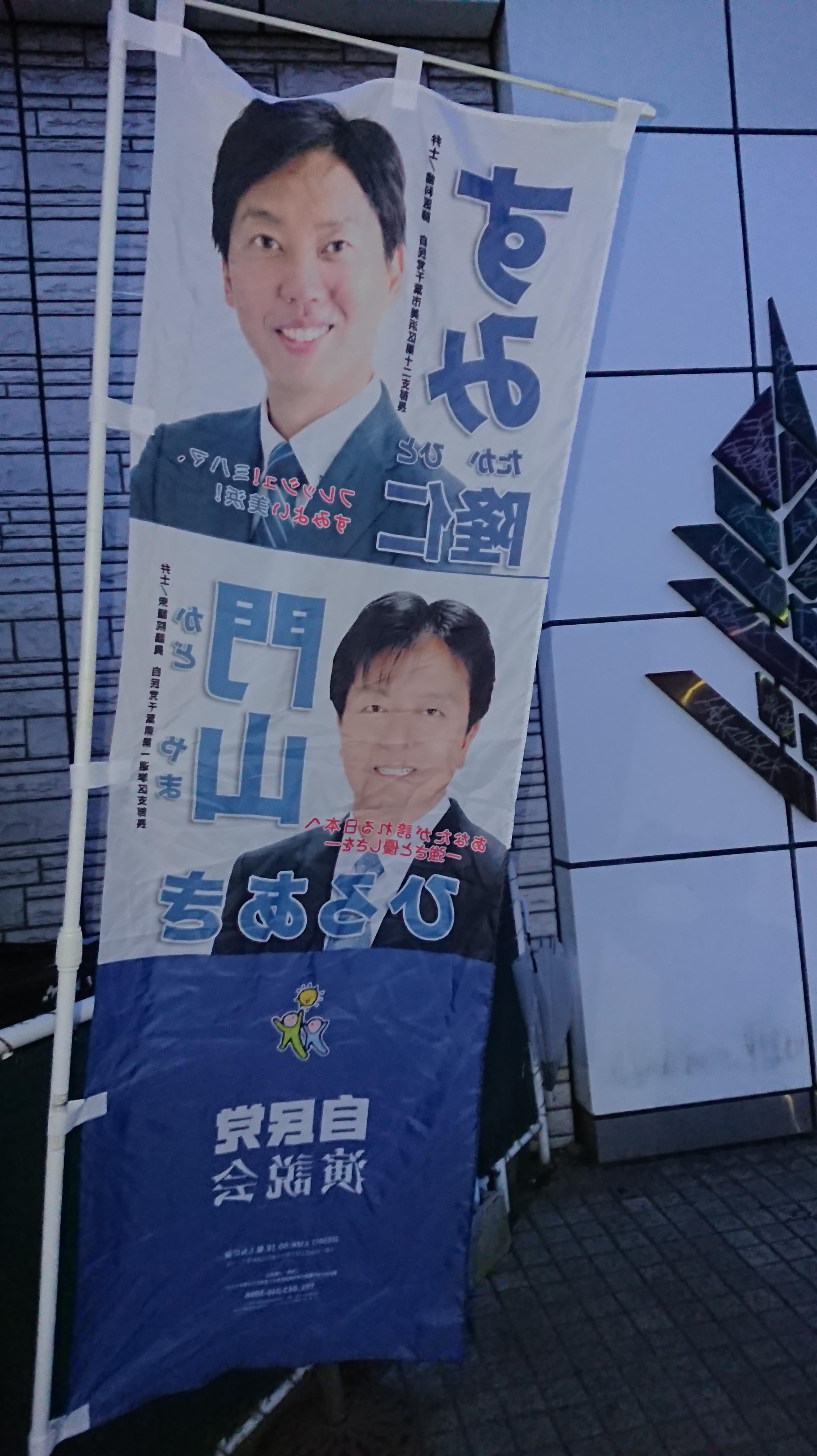 本日は、検見川浜駅よりご挨拶✨