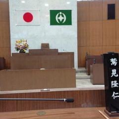 令和元年 第2回 定例議会がはじまりました。