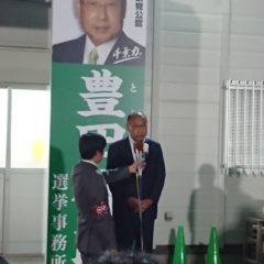 豊田としろう候補 当選✨
