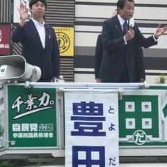 麻生太郎副総理来る(海浜幕張駅)